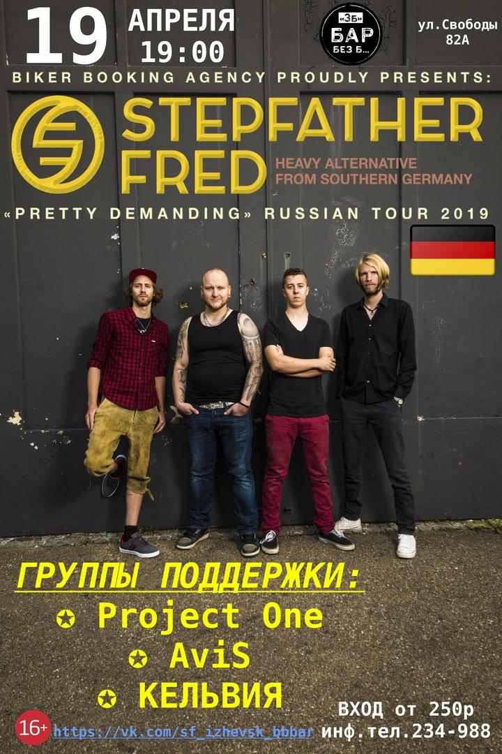 Афиша Ижевск 19.04 - Stepfather Fred (Германия) / БББ