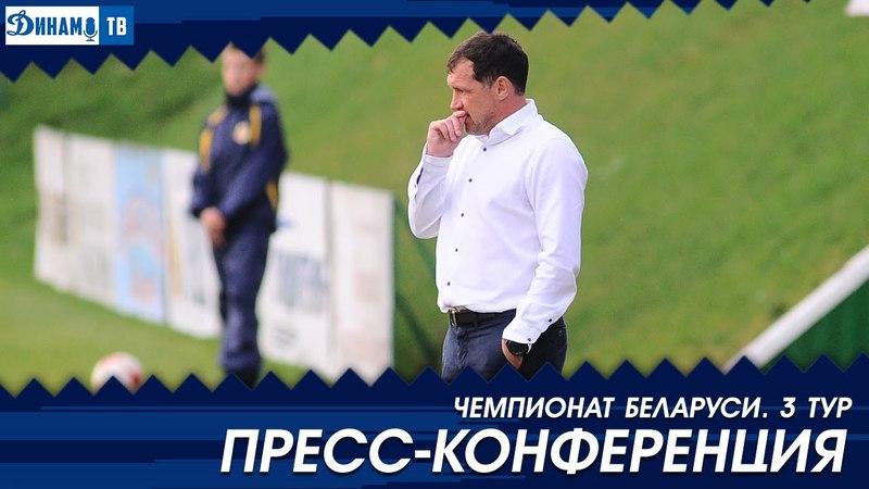 Сергей Гуренко: Динамо Минск всегда сложно играть в Городее » Freewka.com - Смотреть онлайн в хорощем качестве