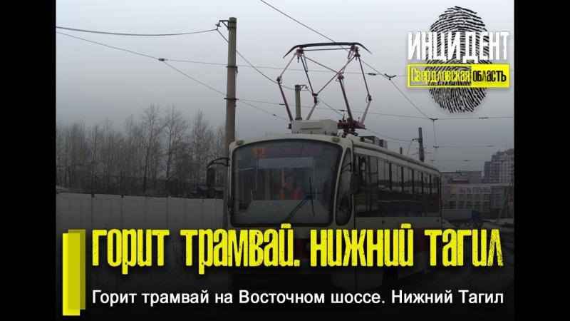 Горит трамвай на Восточном шоссе. Нижний Тагил.