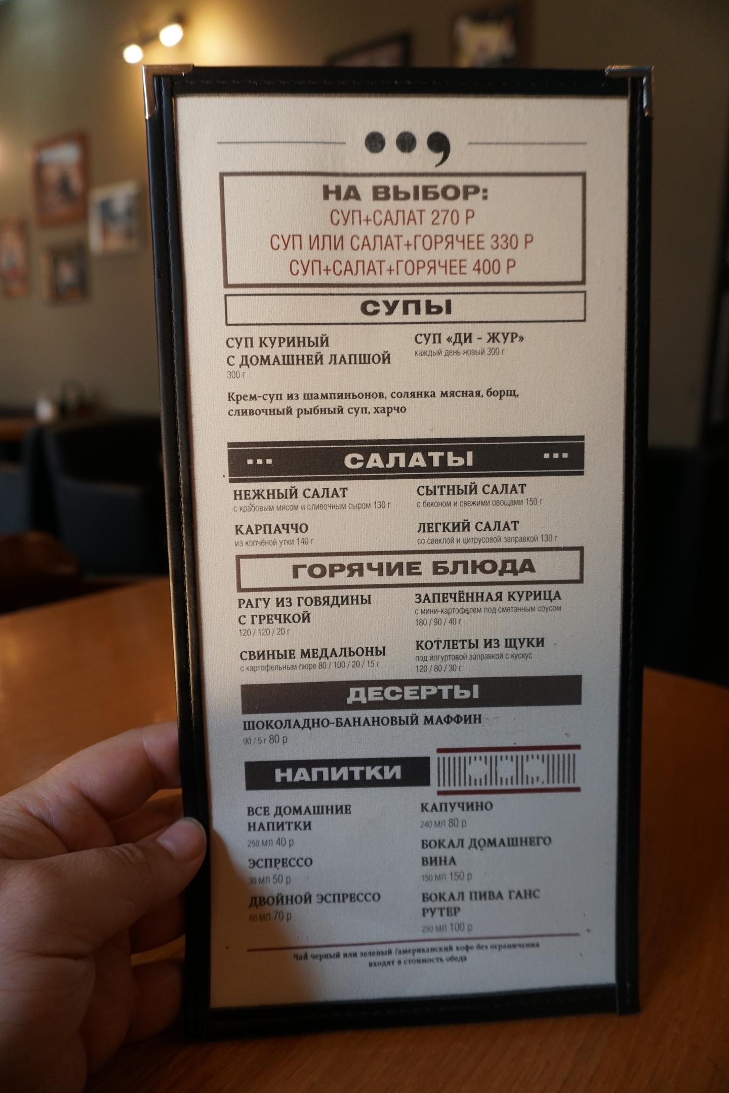 Ланч-обзор сети баров
