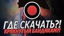 ГДЕ СКАЧАТЬ КРЯКНУТЫЙ БАНДИКАМ 2018 Crack Bandicam 20k8