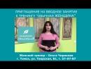 Вводное занятие к тренингу Обычная Женщина с Ольгой Чириковой