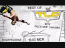 Шоу Рестлинг Онлайн Лучшие матчи PPV TLC Стрим 26