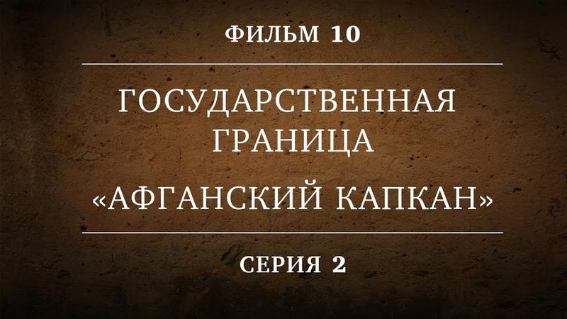 ГОСУДАРСТВЕННАЯ ГРАНИЦА | ФИЛЬМ 10 | АФГАНСКИЙ КАПКАН | 2 СЕРИЯ