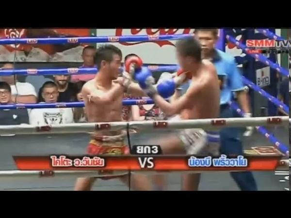 ไคโตะ Vs น้องบี | Kaito Vs Nongbee, 18 มิถุนายน 2561 | Muay Thai Daily