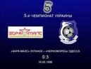 «Заря» Луганск - «Черноморец» - 0:3 (0:1)