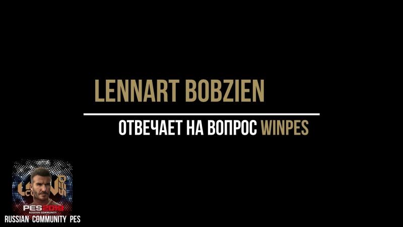Леннарт Бобзиен отвечает на вопрос от Winpes PES 2019