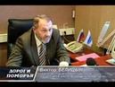 Дороги Поморья от 19 января 2008 г.