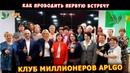 ► APLGO ✨ Мастер класс от Амбасадора Евгении Новиковой Как проводить первую встречу