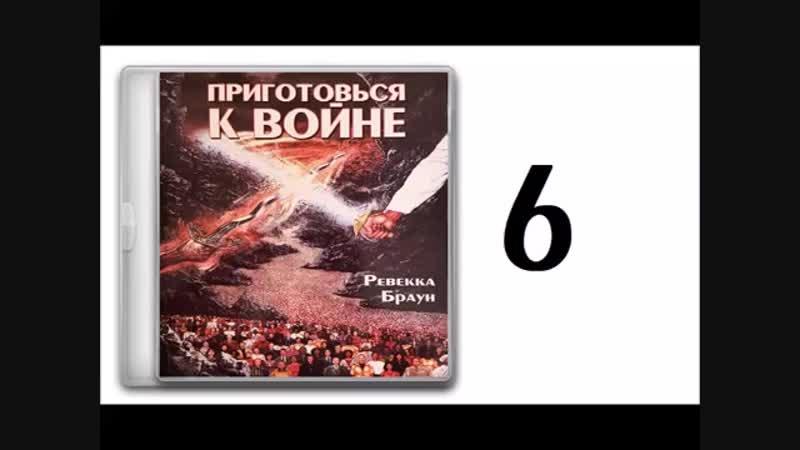 Глава 4. Противостояние (Приготовься к войне, Ревекка Браун)