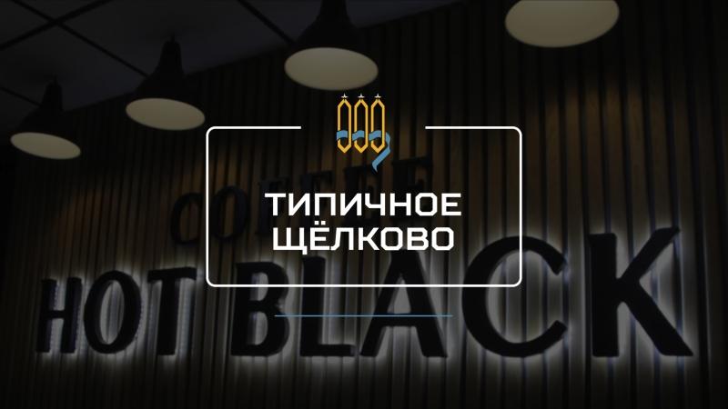 Кофейня Нот Black на Парковой