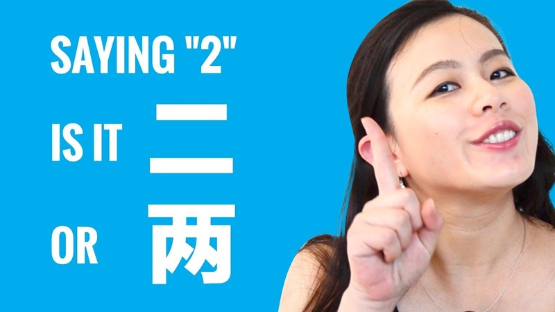 Ask a Chinese Teacher - Saying Two: Is It 二 (èr) or 两 (liǎng)?