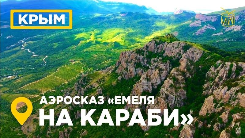 Аэросказ Емеля на Караби Яйла плато, Крым аэросъемка, Ангарский Перевал, долина привидений крым