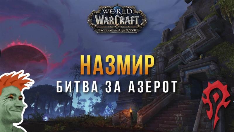 🔥 World of Warcraft: Battle for Azeroth стрим 5. Назмир ч.1. Мудрый тролль шаман