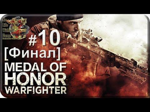 Medal of Honor Warfighter[10] - Отключение [Финал] (Прохождение на русском(Без комментариев))