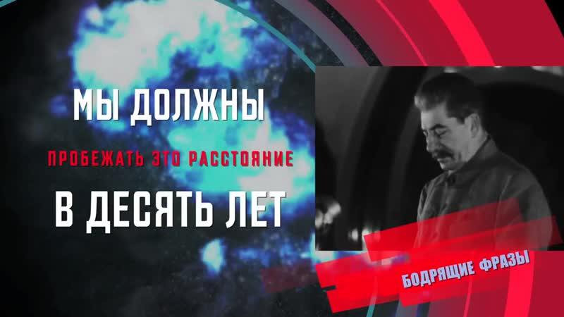 БОДРЯЩИЕ ФРАЗЫ Сталин об отсталости России ЛИВНЫ Документальное кино