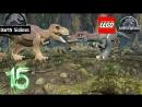 LEGO Jurassic World#15 - Битва века