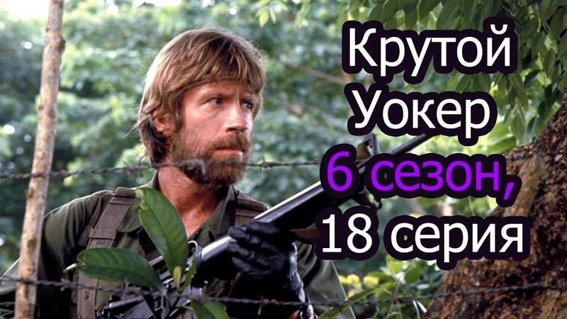 Сериал Крутой Уокер 6 сезон, 18 серия - Чак Норрис - Правосудие по техасски