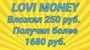 Лови Мани Пассивный доход в Интернете Заработок в сети