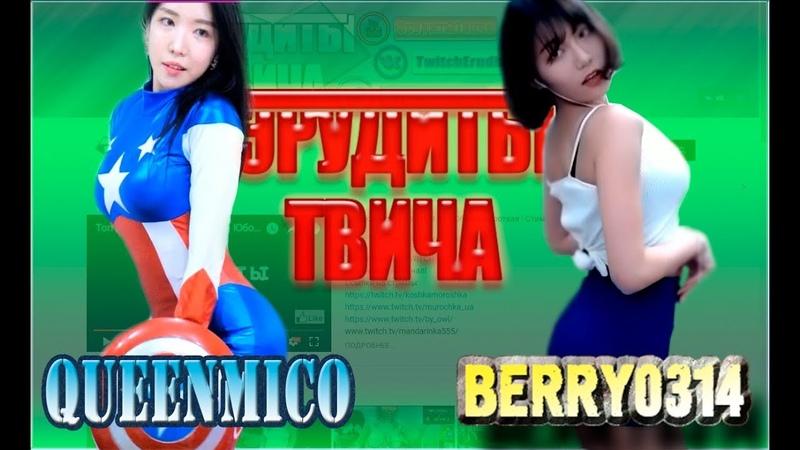 Berry0314 빛베리 vs QueenMico Танцы с Twitch