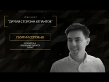 Один день из жизни Георгия Соловьева