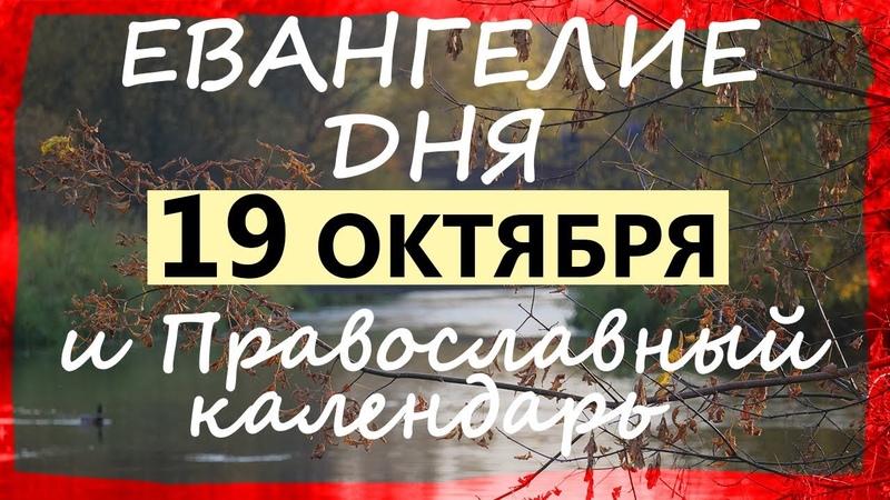 Евангелие дня 19 октября 2018 Православный календарь