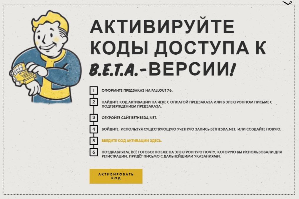 Напоминаем предзаказ Fallout 76 для PC можно оформить на сайте: https://bethesda.