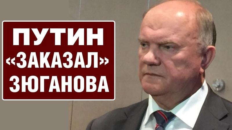 ⭐ ЗАЧЕМ КРЕМЛЬ ФИГНЕЙ ЗАНИМАЕТСЯ? У ОЛИГАРХА РУКИ КОРОТКИ СУДИТСЯ С ЗЮГАНОВЫМ / Путин Медведев