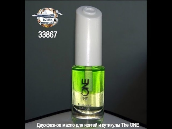Двухфазное масло для ногтей и кутикулы The ONE 33867 Bi-phase Nail Cuticle Oil Орифлэйм