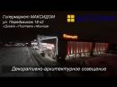 Архитектурная подсветка гипермаркета Максидом (Передовиков 18к2)