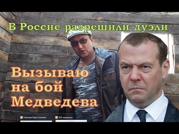 Вызываю на дуэль Д А Медведева В Россие разрешена сатисфакция