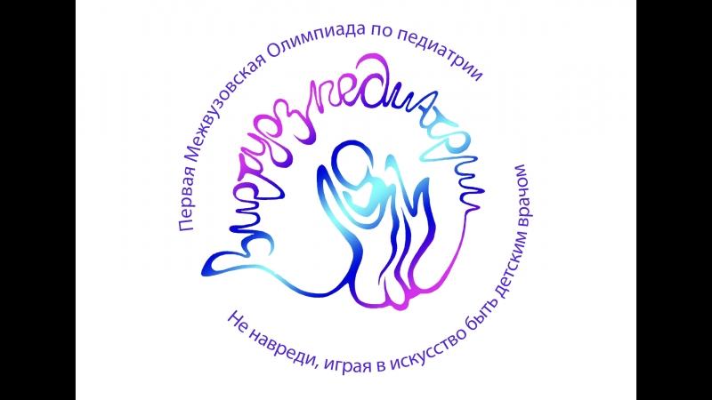 Межвузовская олимпиада Виртуоз педиатрии