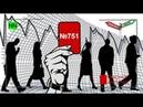 Консервация бедности или почему на фоне миграции в Украине безработица, – Красная карточка №751