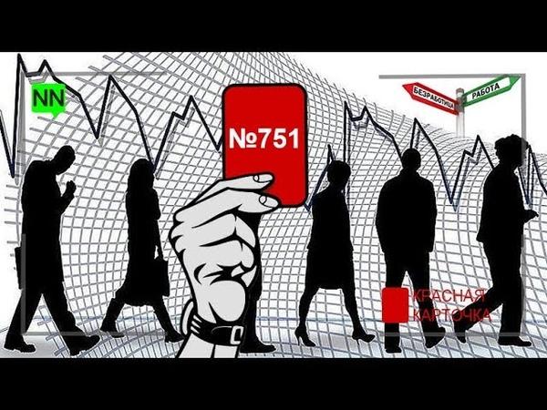 Консервация бедности или почему на фоне миграции в Украине безработица Красная карточка №751
