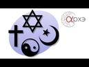 Дмитрий Гусев: Метафизическая шизофрения, или Основной парадокс человеческого бытия