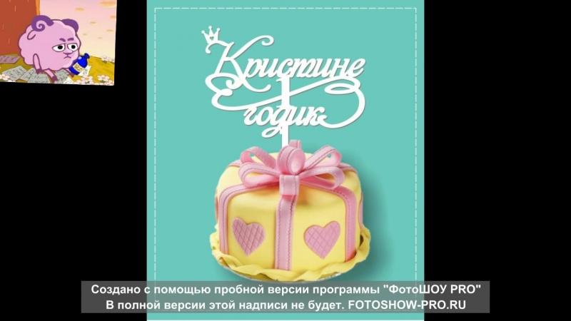 С днем рождения, Кристина!