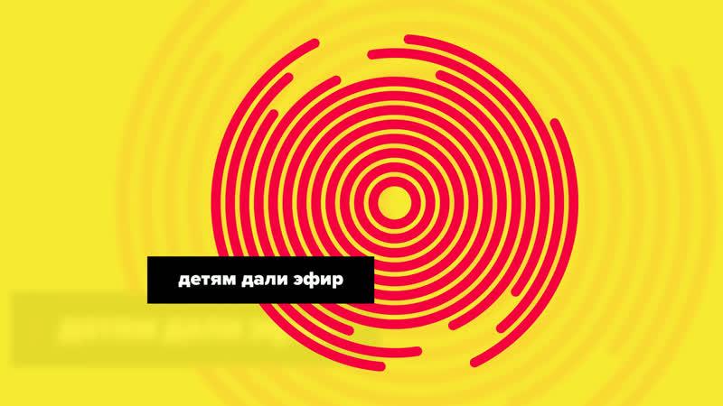 Савелий Скорин и Макс Шавалеев на Детям Дали Эфир