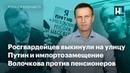 Поганый ОМОН получил ответку от Путина