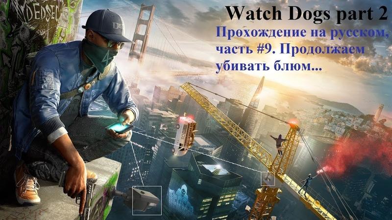 Watch Dogs part 2. Прохождение на русском, часть 9. Продолжаем убивать блюм...