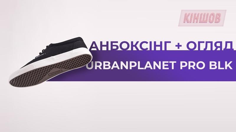 Кеди UrbanPlanet Pro Blk   Анбоксінг Огляд