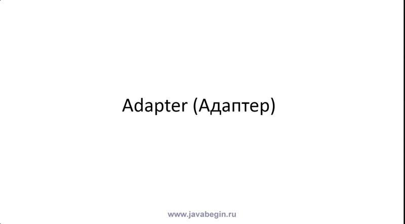 06 - Design Patterns. Adapter