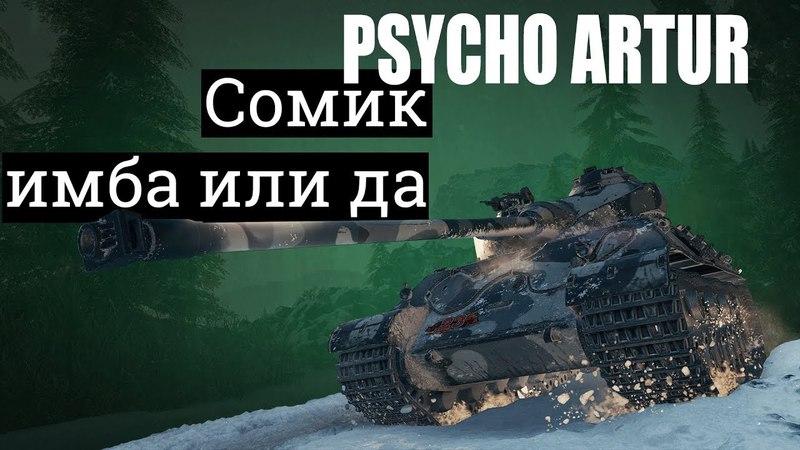 Сомик имба или да Somua SM World of Tanks