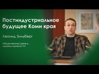 Постиндустриальное будущее Коми края