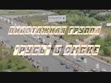 Пилотажная группа Русь в Омске