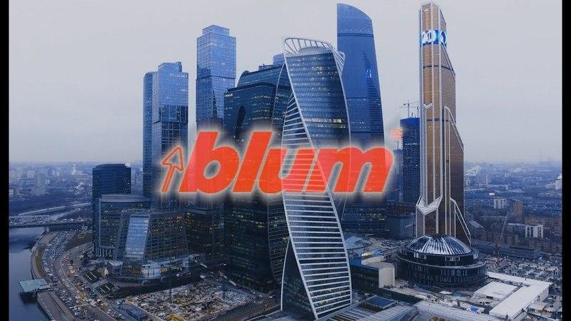 Стенд фирмы Blum на выставке Мебель 2017 в Москве