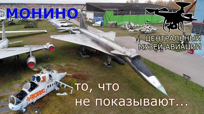 Монино центральный музей авиации ВВС
