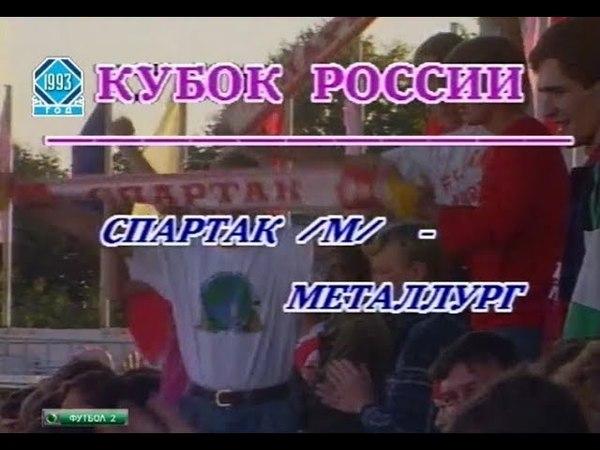 Спартак (Москва) 5-0 Металлург (Новоротроицк). Кубок России-1993/94. 1/8 финала