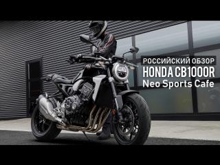 Honda CB1000R - Neo Sports Cafe - Российский обзор