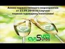 SUHBA Анонс годовщины АО СУХБА от 23.09.2018