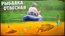 Когда стоишь на рыбе РЫБАЛКА в ОТВЕС на ДЕДОВСКИЙ СПОСОБ с БАЙДАРКИ Серия 15